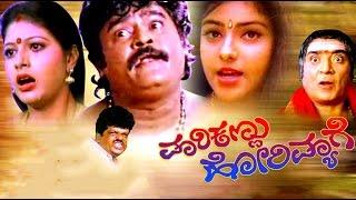 Huchana Maduveli Undone Jaana Full Kannada Movie | Kannada New Release Movie | New Upload 2016