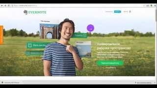 видео Evernote для Андроид скачать бесплатно на русском языке