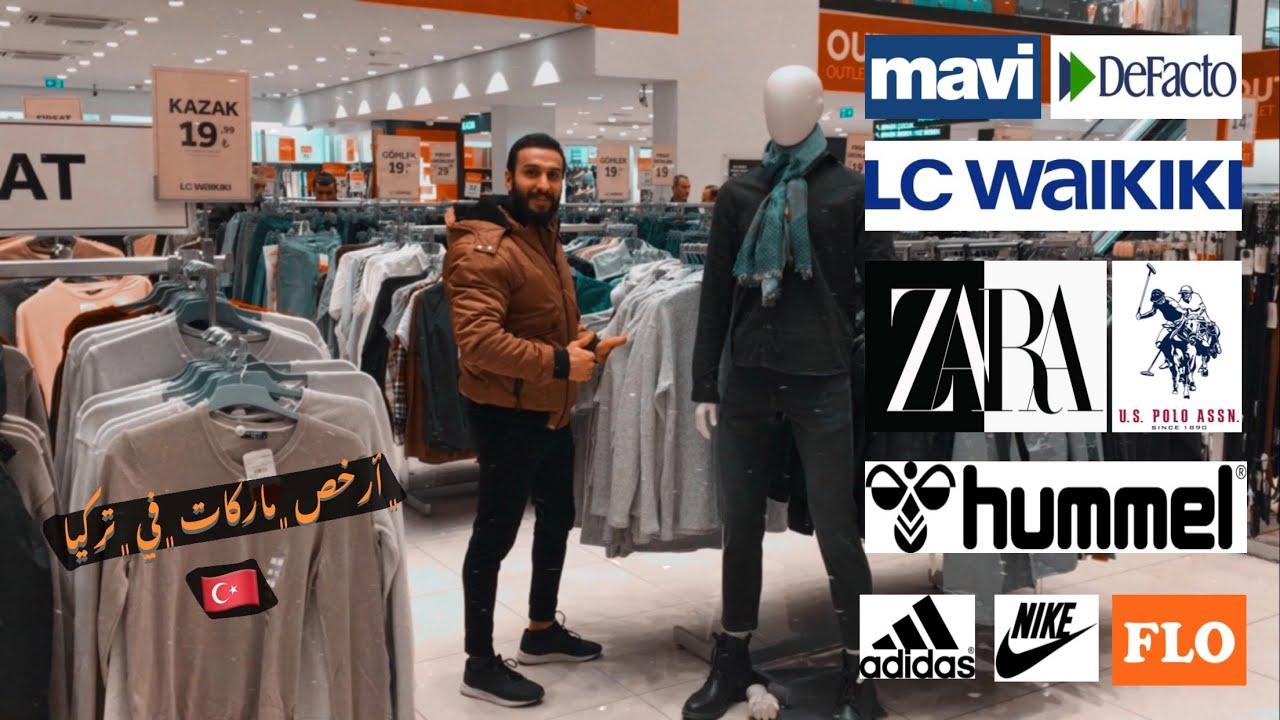 قبل ابتسامة أجرة اسماء محلات ملابس رجالى فى تركيا Dsvdedommel Com