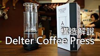 Delter Coffee Press 簡單構造原理解說
