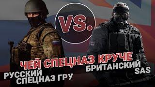 Чей спецназ круче: ГРУ против SAS