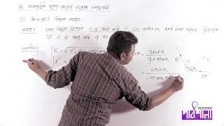 03. সামান্তরিক সূত্রের প্রয়োগ সংক্রান্ত সমস্যাবলি পর্ব ৩ | OnnoRokom Pathshala