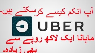 Uber Pakistan how to Earn more than 100k per month from uber