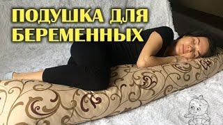 Подушка для Беременных - Реальный отзыв - Где купить?