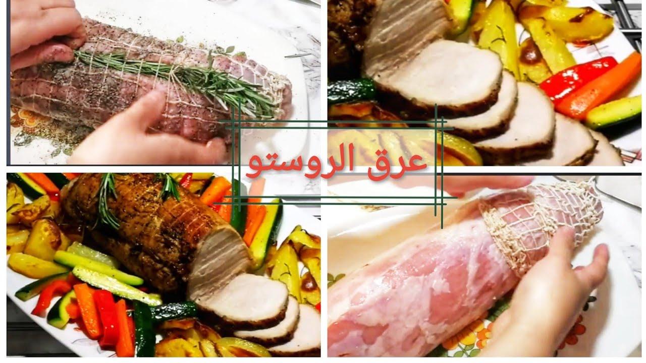 عرق اللحمه بالطريقة الايطاليه والنتيجه حتبهرك arrosto di vitello