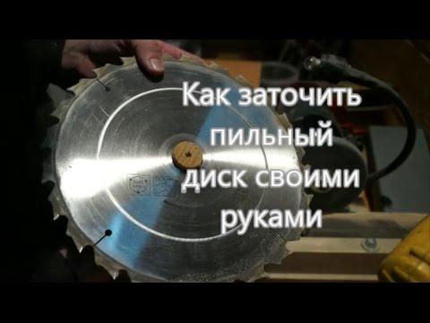 видео: Как заточить пильный диск своими руками