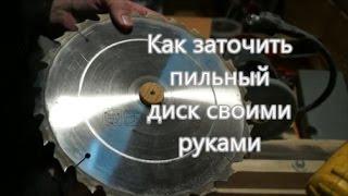 Как заточить пильный диск своими руками