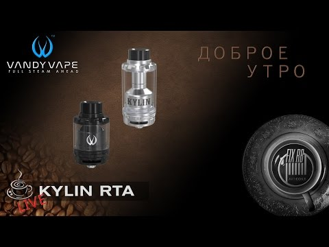 Доброе утро №126 ☕ кофе и Kylin RTA By Vandy Vape L LIVE 17.05.17| 10:20 MCK