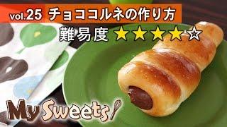 チョココルネの作り方 【マイスイーツ・動画で見るお菓子作り】