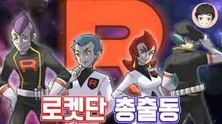 [EP.07] 부활한 로켓단 간부 전부 박살내기 [포켓몬스터 하트골드]