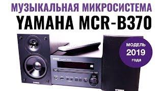 Обзор музыкальной микросистемы Yamaha MCR-B370 (музыкальный центр). Музыкальные системы PianoCraft