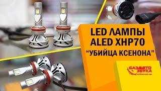 видео Лэд-лампы
