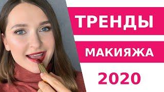 Тренды в макияже 2020 которые можно носить в повседневной жизни