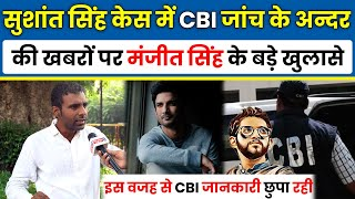 Manjeet Singh Dagar का बड़ा खुलासा Update on CBI,SSR Case,Bollywood,NCB,ED