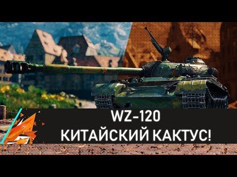 WZ-120 КИТАЙСКИЙ КАКТУС! ПОТ ОБЕСПЕЧЕН!