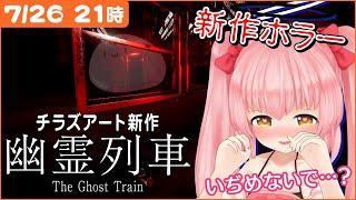 【幽霊列車】ホラー苦手なのに新作ホラゲーになぜか食いついてしまう【だてんちゆあ / Vtuber】