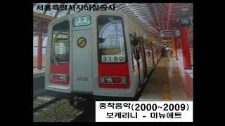 서울특별시지하철공사 2000년 종착 음악(원본) - 보케리니 미뉴에트