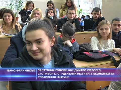 Дмитро Сологуб зустрівся із студентами інституту економіки та управління ІФНТУНГ