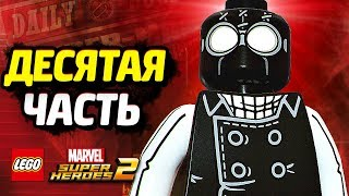 LEGO Marvel Super Heroes 2 Прохождение - Часть 10 - НУАР ПАУК