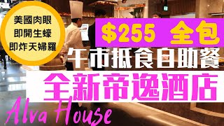 【吃喝玩樂】全新酒店自助餐 帝逸酒店 自助午餐 $255 全包 即開生蠔,龍蝦,頂級美國肉眼 任食 | 香港美食