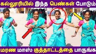 கல்லூரியில் இந்த பெண்கள் போடும் மரண மாஸ் குத்தாட்டத்தை பாருங்க | Tamil News | Tamil Seithigal