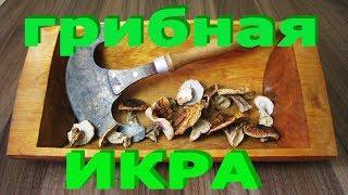 ГРИБНАЯ ИКРА из сушеных грибов на закуску.