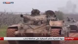 مدينة إدلب في يد النصرة