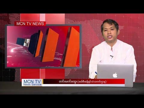 """""""ကမၻာ႔သတင္းေတြထဲက ျမန္မာ"""" """"Myanmar In World News"""" thumbnail"""