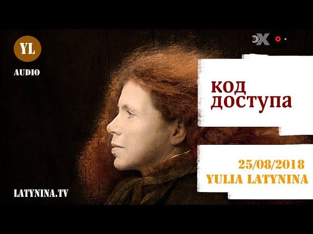 LatyninaTV / Код доступа / 25.08.2018 /AUDIO