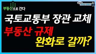 [부동산으로간다] - ep.11 - 국토교통부 장관 교…