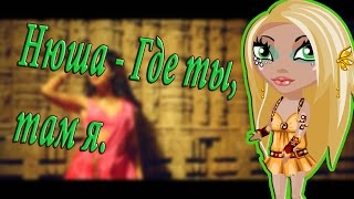 Аватария: КЛИП Нюша – Где ты, там я /†Lolita TV†