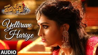 Yelliruve Hariye Audio Song Munirathna Kurukshetra Darshan Sneha Munirathna V Harikrishna