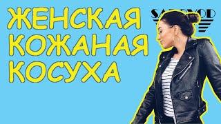 Обзор: женская кожаная куртка косуха с рынка Садовод | Маша Копытина [sadovodopt]