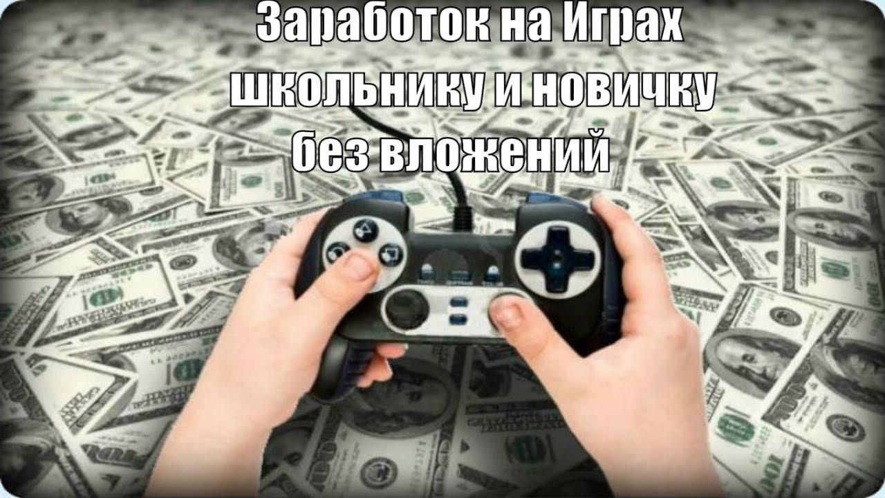можно ли в компьютерных играх заработать деньги