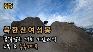 힐링도시4K  꿈결같은 경치의 북한산 여성봉,오봉,송추…