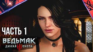 PS4 The Witcher 3 Wild Hunt №1 ПРОЛОГ - СОН