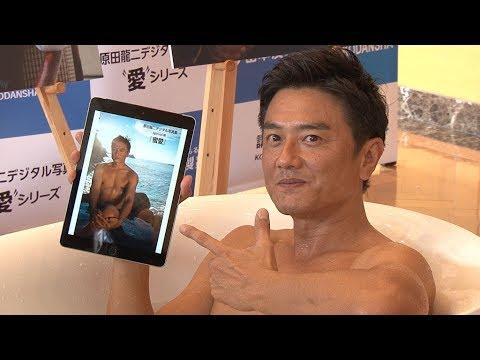 俳優の原田龍二が、デジタル写真集「愛」シリーズ(全4版)の刊行記念会見を行った。この写真集は、「温泉旅行」をテーマに、原田の浴衣姿や...
