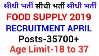 Food Supply Department Recruitment 2019|Govt jobs in May 2019|Latest Govt jobs 2019|May 2019 job
