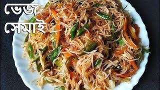 অল্পেতে মন ভরা মুশকিল,ব্রেকফাস্টে নতুন কিছু চাইলে আজই ট্রাই করতে পারেন || Bengali Veg Semai Recipe