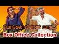 Petta vs Viswasam Box Office Collection | Pongal Winner 2019 | Rajini | Ajith