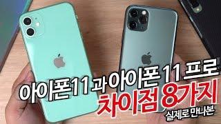 아이폰11 아이폰11 프로 차이점 8가지 몇가지 빼고는 승자는 11??