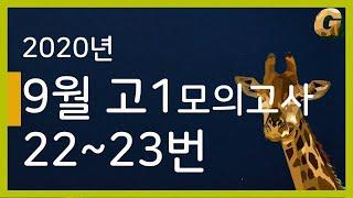 [내신대비] 2020년 9월 고1 모의고사 22~23번…