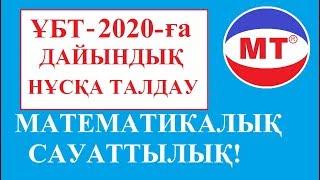 математикалы сауаттылы  ЕНТ=БТ 2020