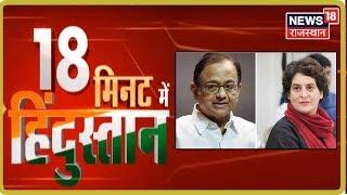 18 Minute में Hindustan की खबरें   Non-Stop National News Alerts [August 21, 2019]