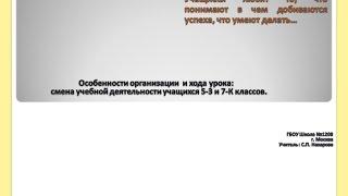 Назарова С П  Особенности организации и хода урока семинар 28 01