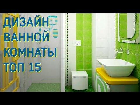 Дизайн  и ремонт ванной комнаты и туалета в хрущевке. Как сделать оригинальную ванную комнату
