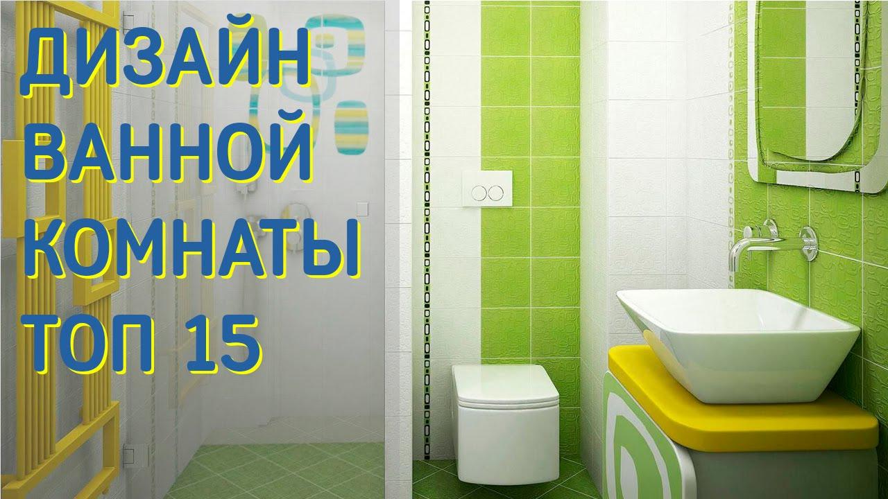 варианты ванных комнат дизайн 3