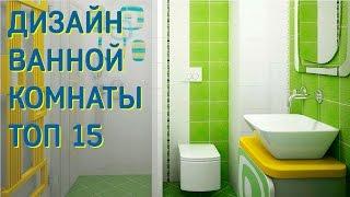 Дизайн ванной комнаты в хрущевке. ТОП 15 вариантов дизайна ванной.