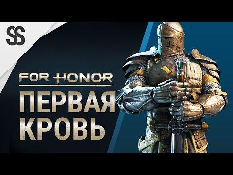 For Honor - Первая кровь (Закрытый бета тест)