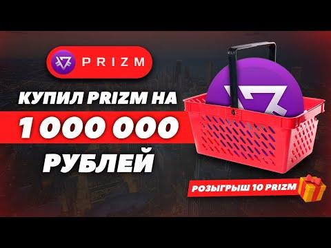 Купил Prizm на 1 000 000 млн.рублей / 1$ за Prizm в Апреле 2020 года